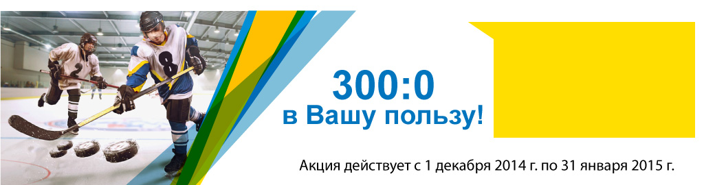 Баннер-300-0
