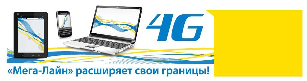 Banner-4G-site